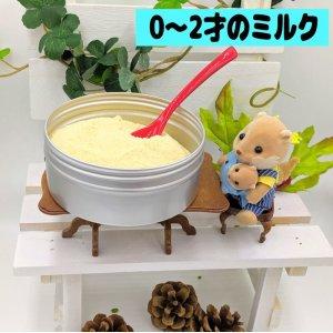 画像1: 【初回購入限定】フェレットのためのミルク(0〜2歳の成長期用)・保存缶付き