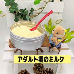 画像1: 【初回購入限定】フェレットのためのミルク(2~3歳の青年期アダルト期むけ)・保存缶付き