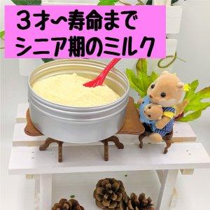 画像1: フェレットのおいしいミルク【シニア期】(3歳〜天寿まで)寿命を伸ばすため高齢にこそ必要なたんぱく質