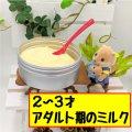 フェレットのためのミルク【アダルト期】(2〜3歳)下痢をしない