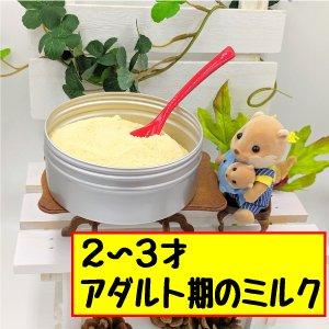 画像1: フェレットのおいしいミルク【アダルト期】(2〜3歳)下痢をしない
