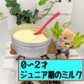 フェレットのためのミルク【成長期用】(0〜2歳)【下痢をしない凄いやつ】