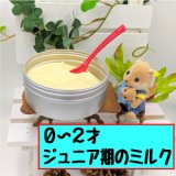 フェレットのおいしいミルク【成長期用】(0〜2歳)【お腹に優しい凄いやつ】