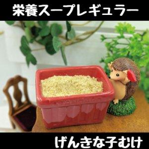 画像1: フェレットの栄養スープ【レギュラー】おやつに、基本補助食に。丈夫なフェレットになります