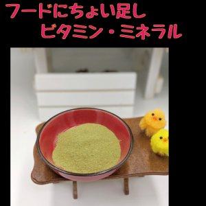 画像1: 【フードにも栄養追加】フェレットフードにちょい足しビタミンミネラル(天然素材)