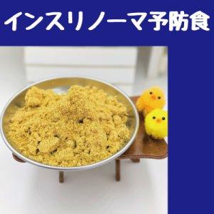 画像2: 【インスリノーマ】フェレットのインスリノーマ発作予防食(血糖値の急激な上昇降下を抑えます)