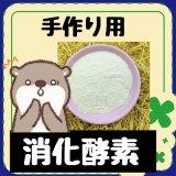 (3個セット)【手作りごはんの難しいところをフォロー】手作りごはん専用消化酵素(25%増量)