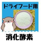 (3個セット)2歳から必見【フードの消化】フェレットフード用の消化酵素(25%増量)
