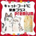 (premiumバージョン)【フェレットにキャットフードをお使いの方】キャットフードにかけて栄養プラス
